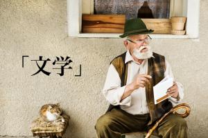 文学・小説