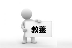 教養・マナー・知識・辞典