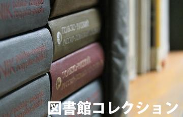 図書館コレクション(図書コレ)