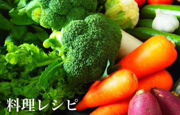 料理レシピ・ダイエット