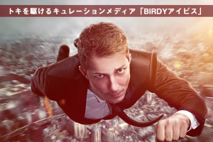 BIRDYアイビス