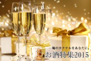 お酒特集2015