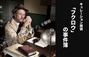 キュレーション探偵「フクロウ」