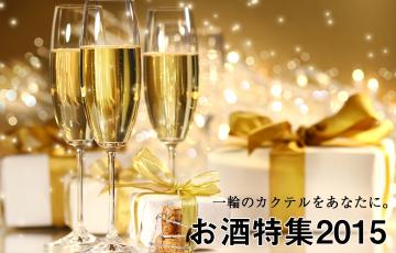 お酒・カクテル特集2015