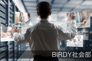 BIRDY社会部