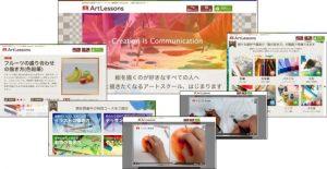 オンライン絵画教室