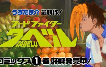 出典:http://www.shonenjump.com/p/sp/comics/1601/sp_taberu.html