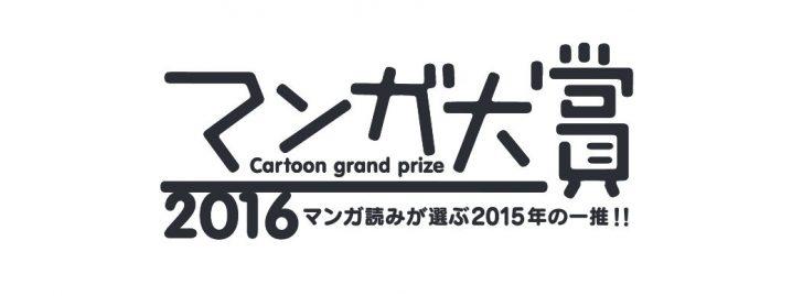 マンガ大賞2016