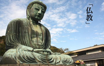 仏教・仏の教え