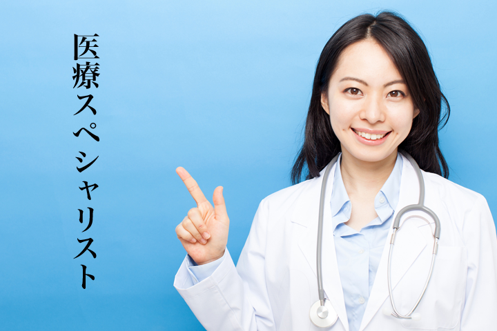 医療スペシャリスト・医者・看護師・薬剤師