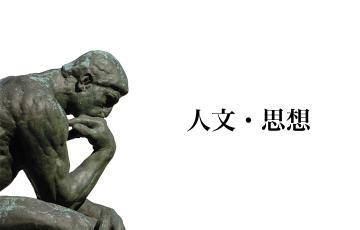 人文・思想・宗教