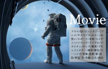 映画・ムービー・邦画・ドラマ