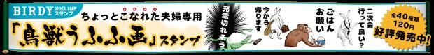 LINEスタンプ「鳥獣うふふ画」ダウンロードページ