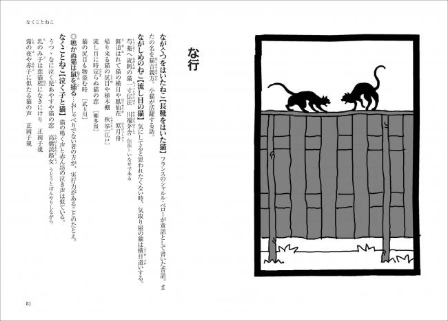 江⼾から昭和までの、猫を愛した 作家500名から、俳句・短歌・ 川柳を集めました。
