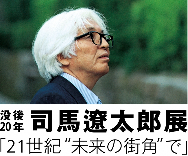 司馬遼太郎回顧展を開催
