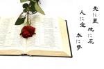 みんなの座右の銘を集めてみた 1/4 -2015年度版