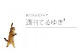 【読了】「とめはねっ!」14巻(完結)